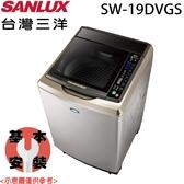 【SANLUX三洋】18KG 變頻超音波單槽洗衣機 SW-19DVGS 含基本安裝 免運費