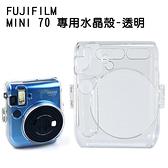 FUJIFILM MINI 70 專用水晶殼-透明