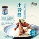 金德恩 澎湖名產 任選一瓶【菊之鱻】澎湖小管醬/吻仔魚醬/海鮮干貝醬 (450G/瓶)