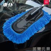 洗車拖把擦車工具除塵撣子伸縮式多功能蠟拖車用蠟掃蠟刷汽車用品 至簡元素