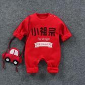 嬰兒連體衣服春秋裝長袖純棉男寶寶哈衣女新生兒睡衣0-3-6個月1歲   夢曼森居家