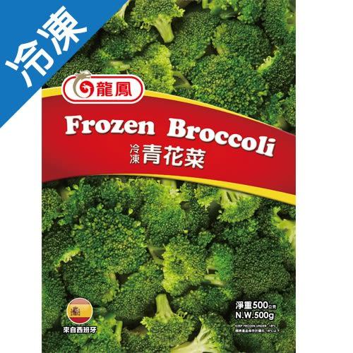 龍鳳冷凍青花菜 500G /包【愛買冷凍】