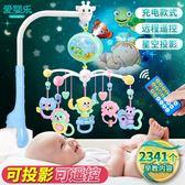 床鈴 兒童玩具新生兒嬰兒床鈴3-6-12個月音樂旋轉風鈴掛件手搖鈴床頭鈴【快速出貨八折下殺】