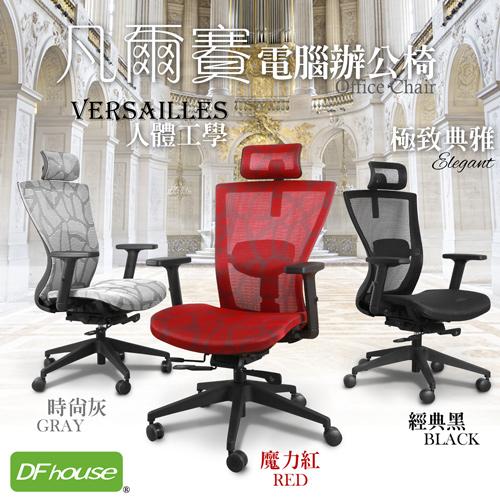 《DFhouse》凡爾賽全網人體工學辦公椅(3色) 辦公桌 辦公室 會議室 書桌椅 書房 臥室