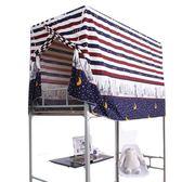 大學生宿舍側開門蚊帳式全封閉床簾寢室上下鋪遮光布保暖床幔 亞斯藍