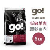 [寵樂子]《go頂級抗敏糧》低敏羊肉無穀全犬配方 - 6LB / 狗飼料