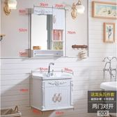 衛浴櫃組合掛牆式衛生間洗臉盆洗漱台簡約現代PVC浴室櫃吊櫃 igo 『米菲良品』