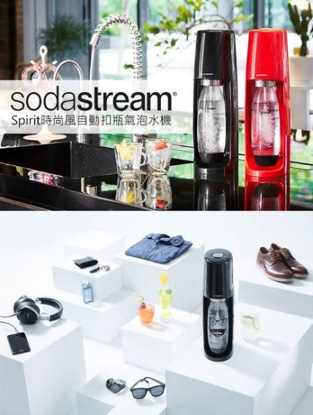 英國Sodastream-時尚風自動扣瓶氣泡水機Spirit (黑)
