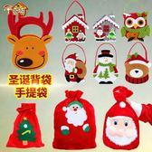 聖誕節-圣誕節裝飾圣誕老人服裝禮品袋兒童禮物袋貼花圣誕手提背袋 依夏嚴選