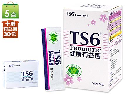 每包12.25【TS6】健康有益菌(30包/盒)5盒順暢組加贈有益菌30包