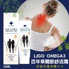 韓國LJGO OMEGA3 百年草關節舒活霜150ml