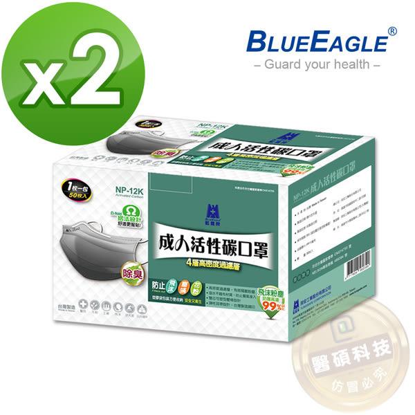 【醫碩科技】藍鷹牌NP-12K*2台灣製成人活性碳口罩/平面口罩 單片包裝 絕佳包覆 50入*2盒