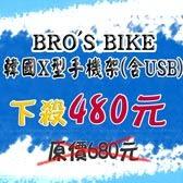 BRO'S BIKE 韓國X型手機架 開學季下殺 只要480元