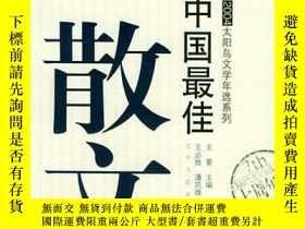 二手書博民逛書店罕見2004中國最佳散文Y17305 王必勝,潘凱雄選編 遼寧人