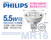 PHILIPS飛利浦 純淨光 LED 5.5W 2700K 黃光 24度 不可調光 MR16杯燈 附 LED 110V 變壓器 _ PH520179C