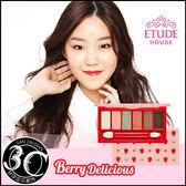【即期品】韓國 Etude House 莓好時光~奇幻多效眼彩盤 4.1g/盒 眼影盤 眼影 組合 眼妝 甘仔店3C配件