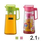 日本ASVEL粉彩沖泡式冷水壺2.1L / 廚房用品 夏日清涼 透明質感 防漏 果汁 咖啡 茶水 飲料