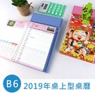 珠友 BC-60177 2019年B6/...