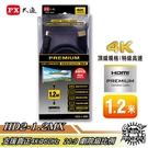PX大通 HD2-1.2MX 4K60Hz超高畫質PREMIUM特級高速HDMI 2.0編織影音傳輸線【Sound Amazing】