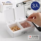 【日本山田YAMADA】日製一指彈蓋雙開式多用途小物收納盒-3入(儲物 收納 塑膠 整潔 飾品 防水 簡約)