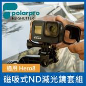 【完整包裝】現貨 減光濾鏡組 PolarPro GoPro Hero 8 ND 8 16 32 防水配件 三片台閩公司貨