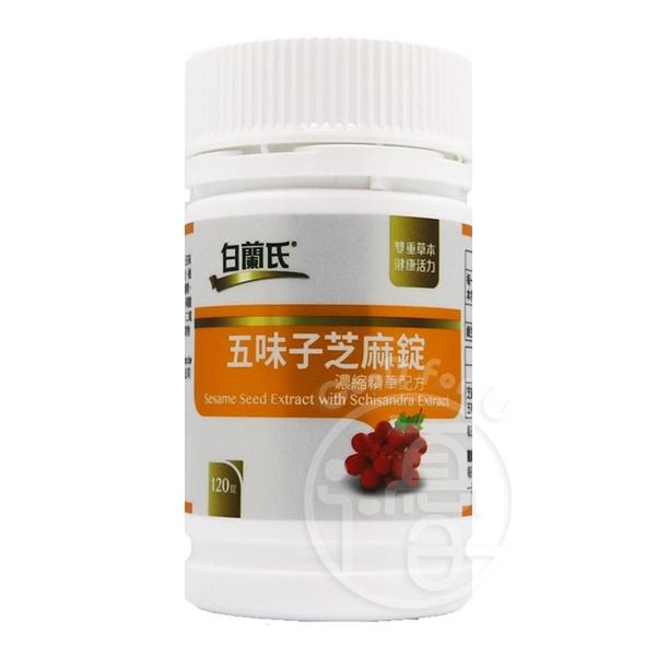 白蘭氏 五味子芝麻錠 濃縮精華配方120顆/罐【i -優】