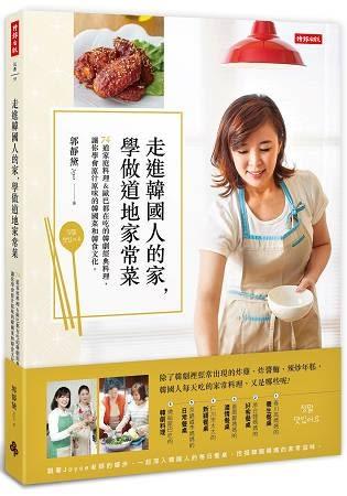 走進韓國人的家,學做道地家常菜:74道家庭料理&歐巴都在吃的韓劇經典料理,讓你學