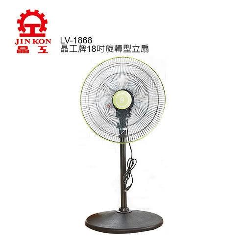 【晶工牌】台灣製18吋360度旋轉風扇LV-1868
