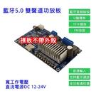 藍牙5.0 大功率2.0 雙聲道數字功放機 TPA3116D2 裸板/送遙控器[不帶外殼版] [電世界 2000-512-1]