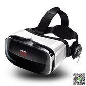 VR眼鏡一體機3D虛擬現實手機專用OPPO小米vivo蘋果X mks 免運 生活主義