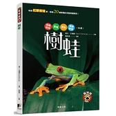樹蛙(飼養環境餵食繁殖健康照護一本通)