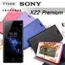 【愛瘋潮】索尼 SONY Xperia XZ2 Premium 冰晶系列 隱藏式磁扣側掀皮套 保護套 手機殼