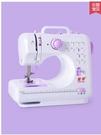 縫紉機芳華505A縫紉機迷你小型臺式鎖邊多功能電動家用吃厚縫紉機 LX 智慧 618狂歡