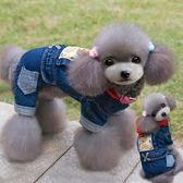 秋冬狗狗衣服-可愛加厚套腳款中小型犬寵物衣73ih42[時尚巴黎]