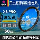 【凱氏 HTC 偏光鏡】58mm XS-PRO CPL 薄框高硬度奈米鍍膜 B+W KSM NANO 捷新公司貨 屮Y9