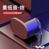 無線戶外迷你超重低音炮5.0便攜式藍芽音箱 奇思妙想屋