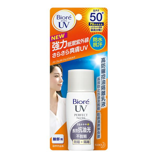 Biore蜜妮高防曬隔離乳液SPF50  30ml【康是美】