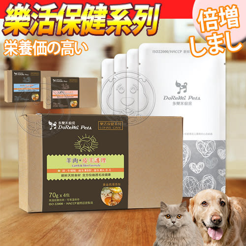 【zoo寵物商城】多樂米廚房》狗狗樂活保健系列土雞肉|羊肉|魚肉70g*4包/盒
