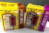 漢正軒 黑米鹹酥鍋粑/五穀鹹酥鍋粑 200g/包