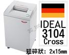 德國 IDEAL 3104 Cross 碎紙機 A3 短碎狀 2x15mm 入口寬度310mm 可碎12-13張