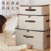 跨年趴踢購棉麻特大號收納盒整理箱衣服裝書籍的床底收納箱布藝折疊儲物箱子