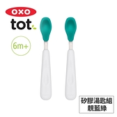 美國OXO tot 矽膠湯匙組-靚藍綠 020215T