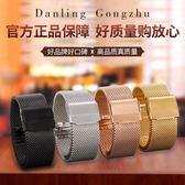 錶帶 丹靈公主 手錶帶男女超薄米蘭鋼帶不銹鋼精鋼金屬代用dw通用手鏈 都市時尚