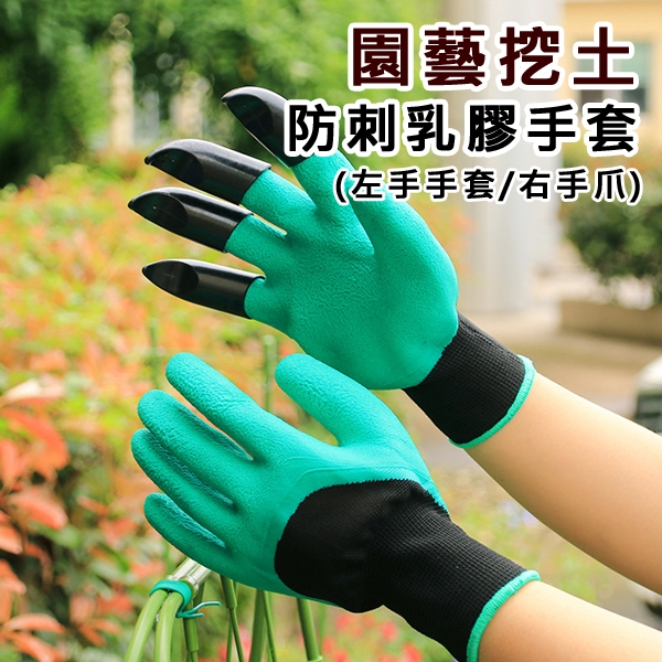 園藝挖土防刺乳膠手套 挖土 園藝(3色可選/一雙入)