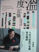 【書寶二手書T5/傳記_LDW】溫度記憶:永康國際商圈理事長的美麗人生_李慶隆