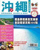 (二手書)沖繩玩全指南【最新版】2015
