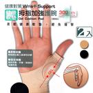 【衣襪酷】健康對策 300D 健康軟墊姆指加強護腕 2入 台灣製 蒂巴蕾