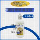 GOLD MEDAL康蒂娜[寵物眼睛清潔液,118ml]