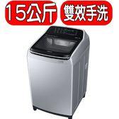 結帳更優惠★SAMSUNG三星【WA15N6780CS/TW】15KG雙效手洗變頻洗衣機
