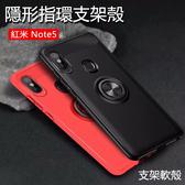 隱形支架 小米 紅米 Note5 防摔 磁吸車載支架 紅米 note5 Pro 金屬指環 支架 保護套 手機殼 手機套